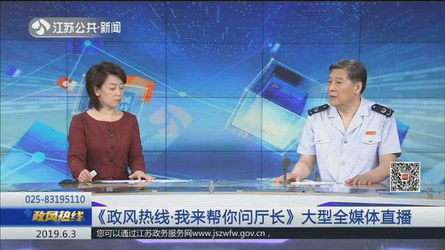《政风热线·我来帮你问厅长》江苏省税务局上线