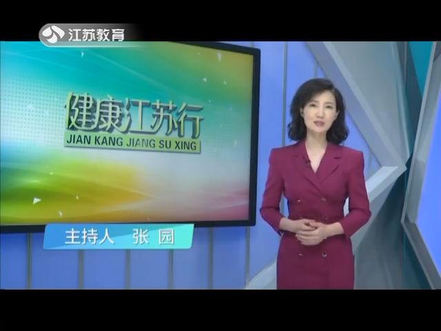 健康江苏行 20190630