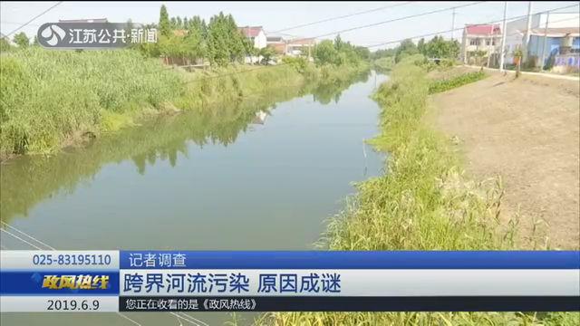 记者调查 跨界河流污染 原因成谜