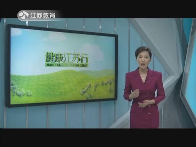 健康江苏行 20190609