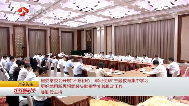 江蘇省委常委會開展教育集中學習