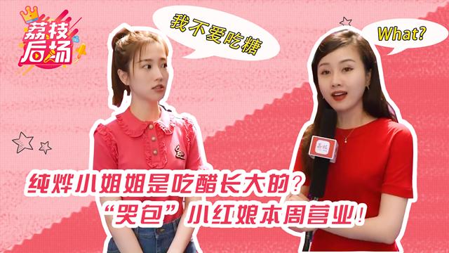 """荔枝后场 纯烨小姐姐是吃醋长大的?""""哭包""""小红娘本周营业!"""