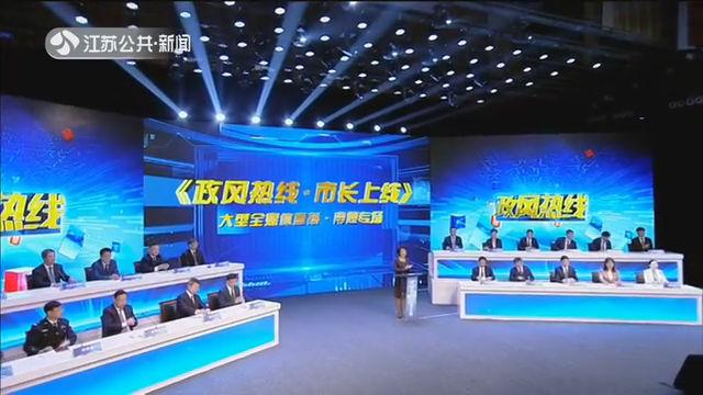 《政风热线·市长上线》南通市市长徐惠民与您面对面!