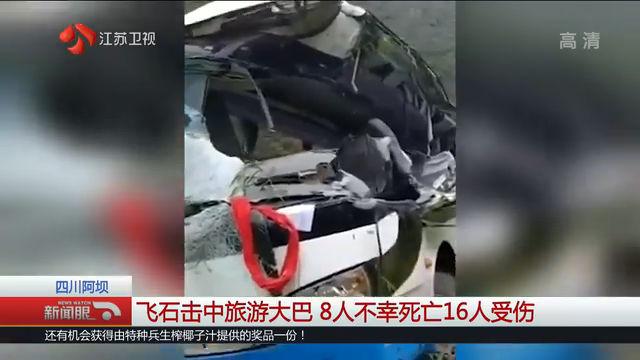 四川阿坝 飞石击中旅游大巴 8人不幸死亡16人受伤