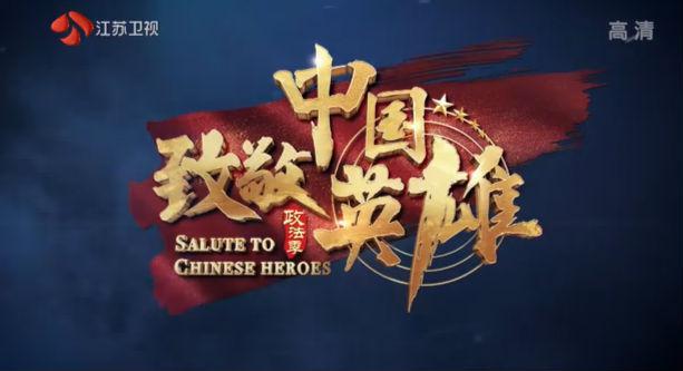 致敬中国英雄 20190726