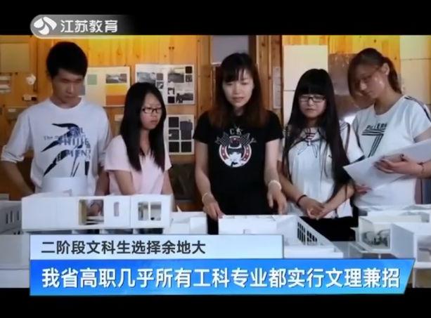 二阶段文科生选择余地大 江苏省高职几乎所有工科专业都实行文理兼招