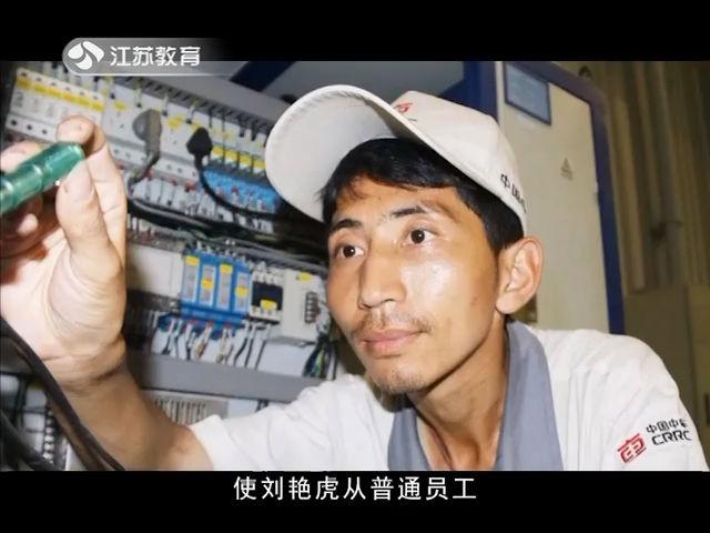 """""""節能""""教練——劉艷虎"""