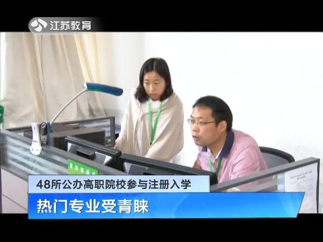 48说公办高职院校参与注册入学 热门专业受青睐
