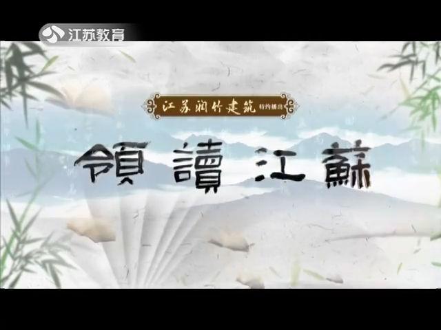 领读江苏-哲学与人生