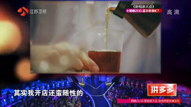 非诚勿扰 20190810 战浩瑄 基本资料
