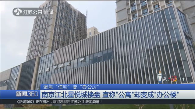 """聚焦""""住宅""""变""""办公房"""" 南京江北星悦城楼盘 宣称""""公寓""""却变成""""办公楼"""""""