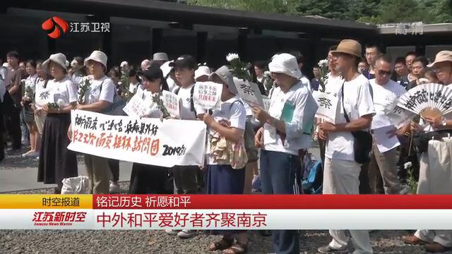 铭记历史 祈愿和平 中外和平爱好者齐聚南京