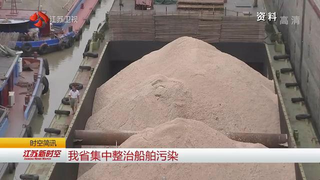江苏省集中整治船舶污染