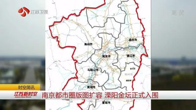南京都市圈版图扩容 溧阳金坛正式入围