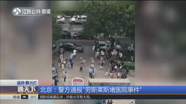 """北京:警方通报""""劳斯莱斯堵医院事件"""" 警方核实肇事司机非孕妇 依法行政拘留5日"""