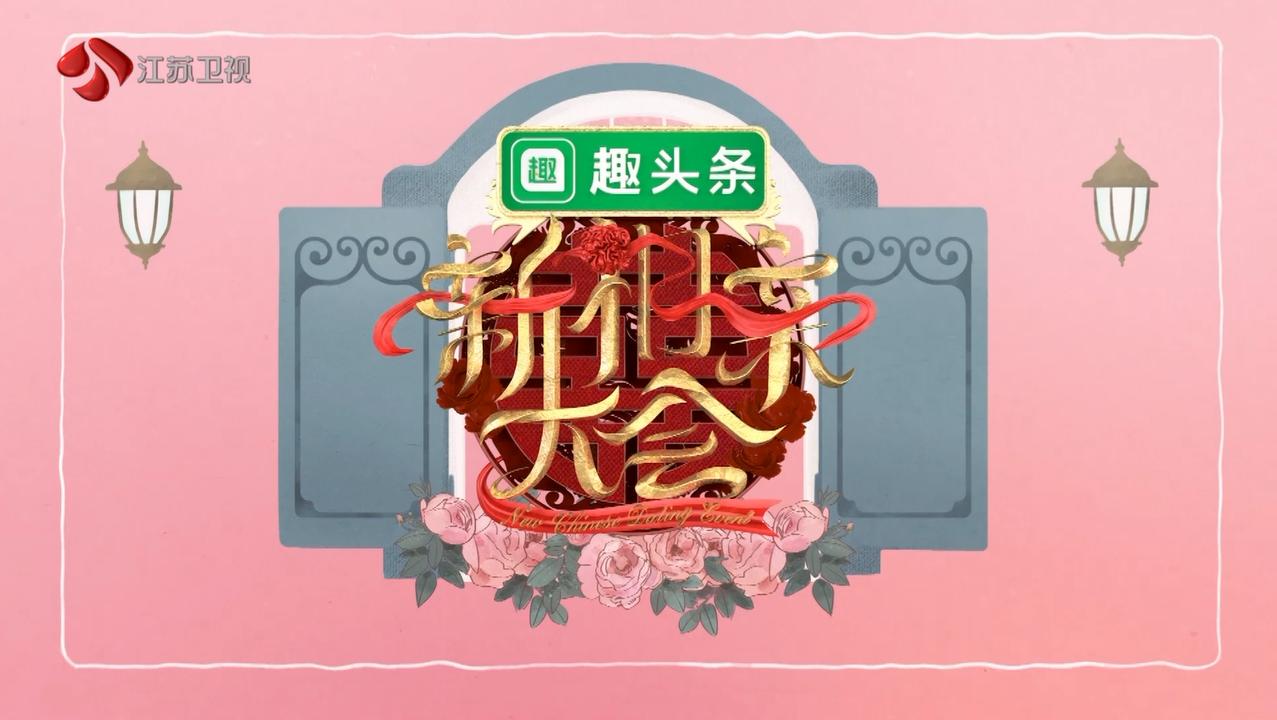 新相亲大会 20190818 完整视频