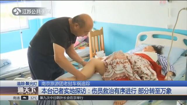 南京旅游团老挝车祸追踪 本台记者实地探访:伤员救治有序进行 部分转至万象