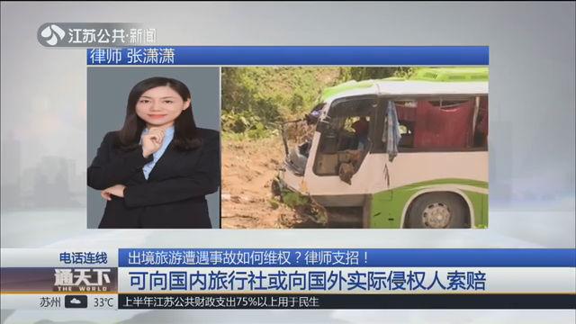 出境旅游遭遇事故如何维权?律师支招! 不同诉求可选择适用中国法律或外国法律