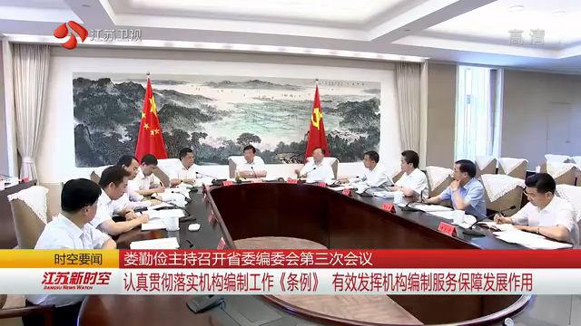娄勤俭主持召开江苏省委编委会第三次会议