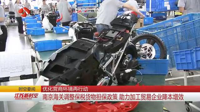 南京海关调整保税货物担保政策