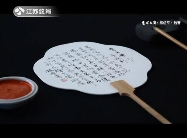 艺术之窗·熊岱平·魏晋