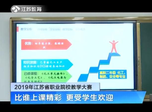 2019年江苏省职业院校教学大赛 比谁上课精彩 更受学生欢迎