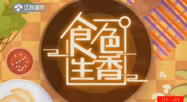 食色生香 20190831