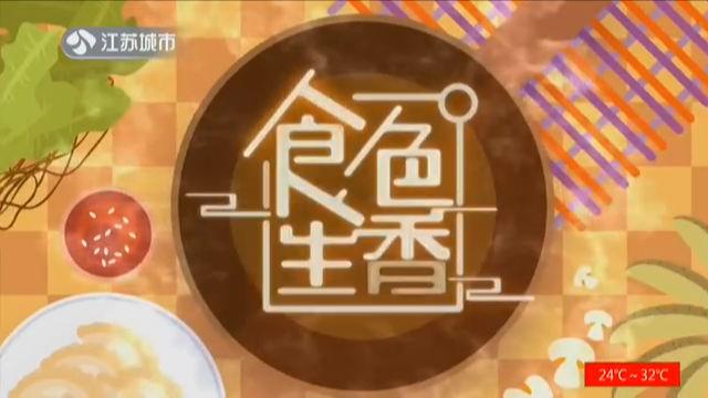 食色生香 20190911