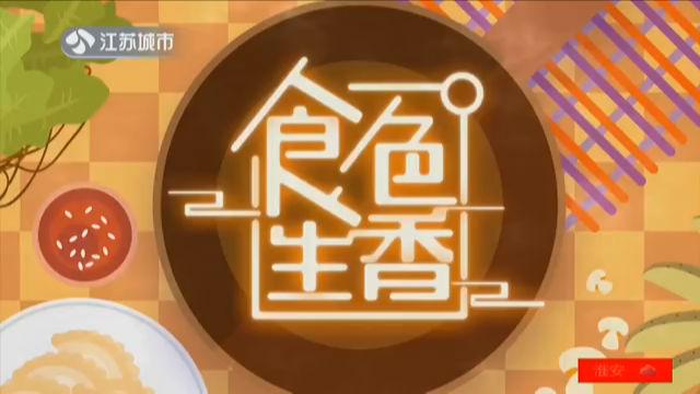 食色生香 20190915