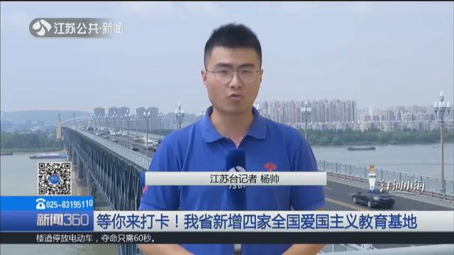 等你来打卡!江苏省新增四家全国爱国主义教育基地