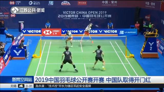 2019中国羽毛球公开赛开赛 中国队取得开门红