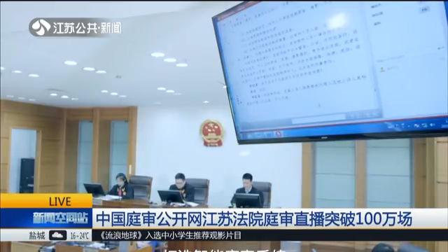 中国庭审公开网江苏法院庭审直播突破100万场