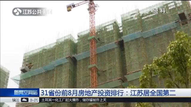 31省份前8月房地产投资排行:江苏居全国第二