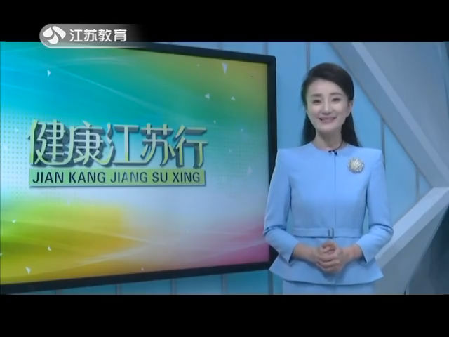 健康江苏行 20190929