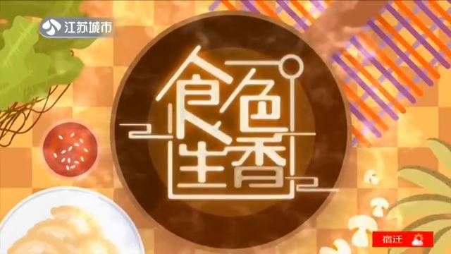 食色生香 20190904
