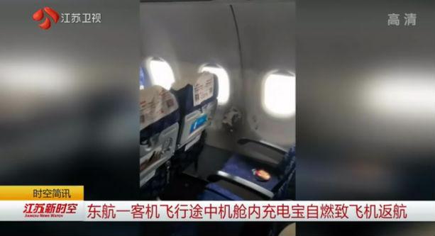 东航一客机飞行途中机舱内充电宝自燃致飞机返航