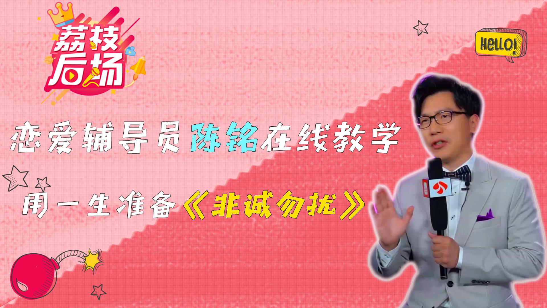 荔枝后场|恋爱辅导员陈铭在线教学 用一生准备《非诚勿扰》!