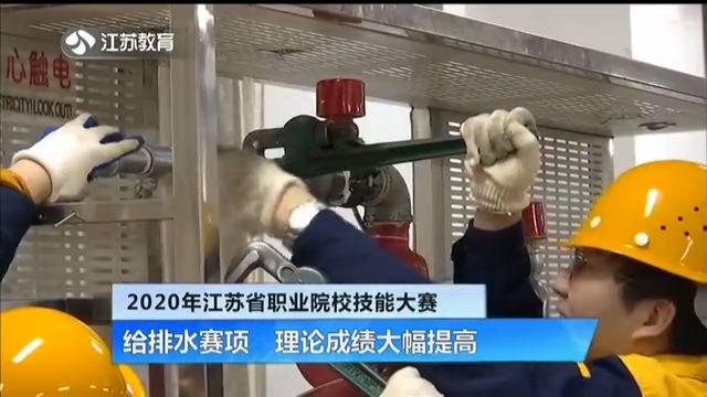 2020年江苏省职业院校技能大赛 给排水赛项 理论成绩大幅提高