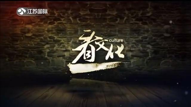 看文化 20200112