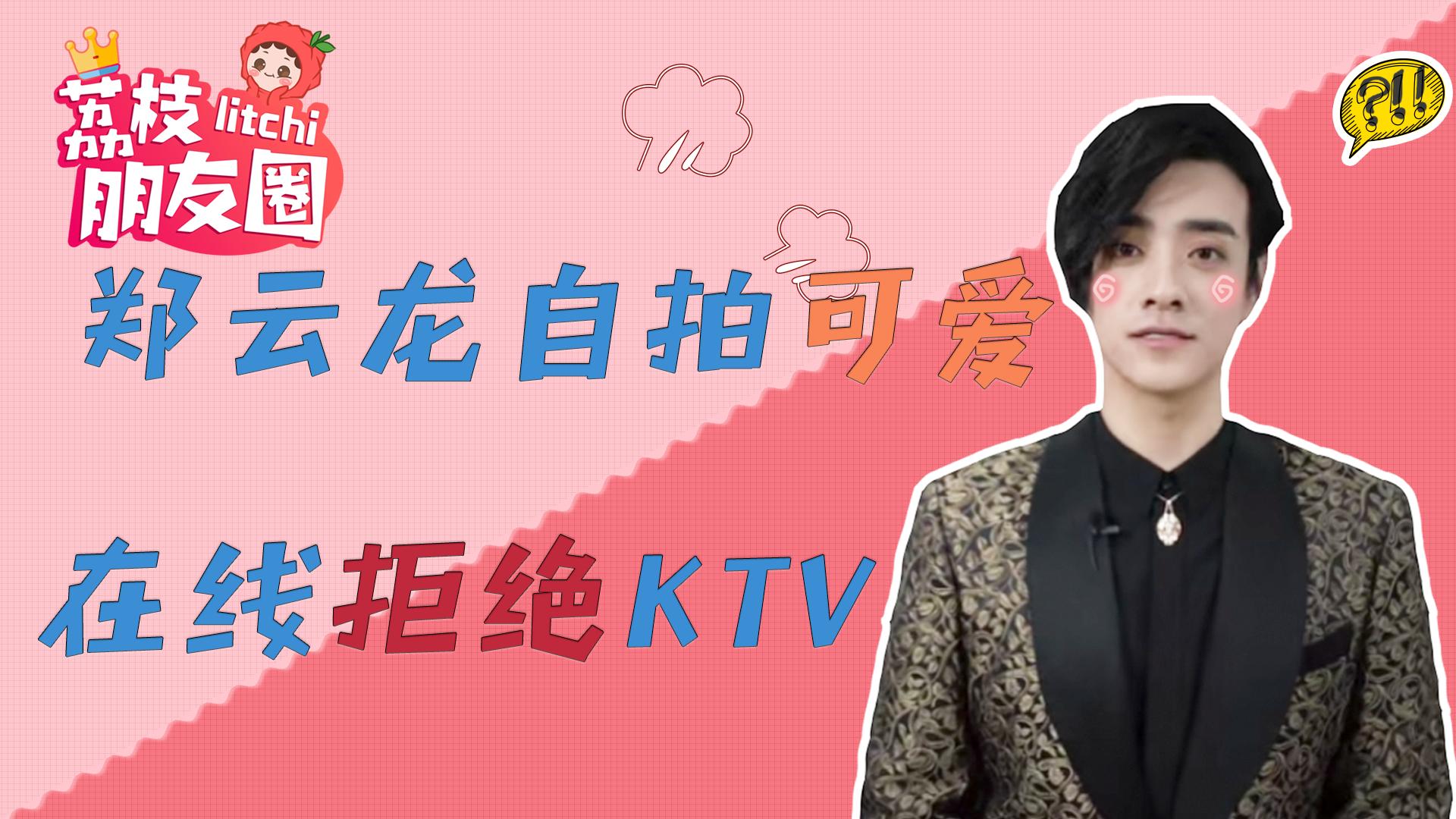 荔枝朋友圈|郑云龙自拍可可爱爱?在线拒绝去KTV?