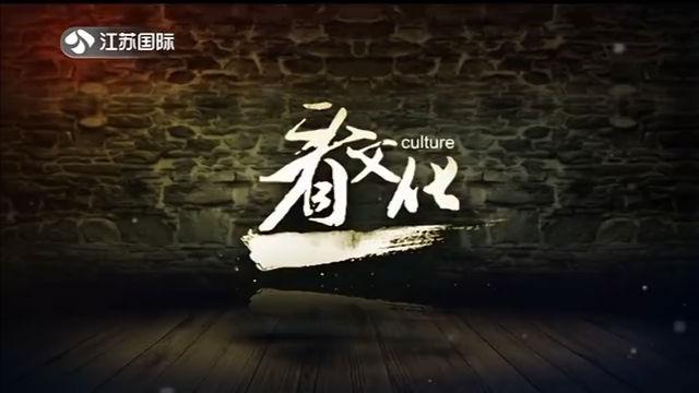 看文化 20200118