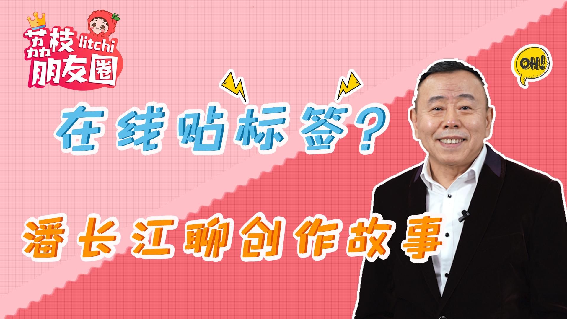 荔枝朋友圈丨在线贴标签?看喜剧演员潘长江聊创作故事