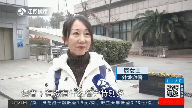 """2019百家姓出炉 """"梓、宇、泽、涵""""成取名热字"""