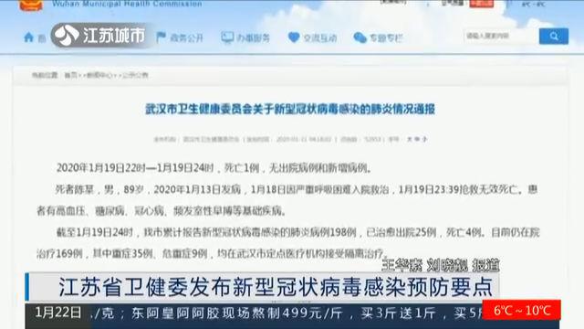 188金宝搏省卫健委发布新型冠状病毒感染预防要点