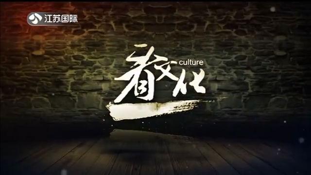 看文化 20200125