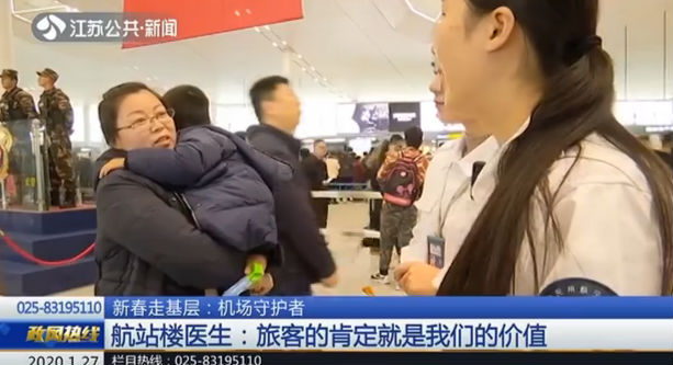 新春走基层 机场守护者 航站楼医生:旅客的肯定就是我们的价值