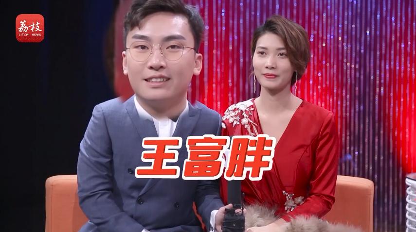 """《新相亲大会》第三季甜蜜归来,""""富贵荣华""""CP婚后回""""娘家"""""""