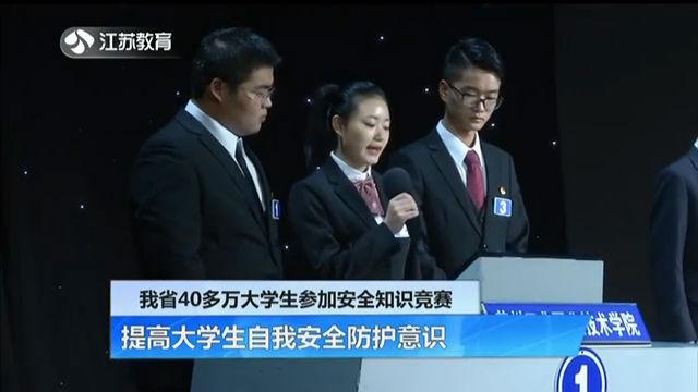 江苏省40多万大学生参加安全知识竞赛 提高大学生自我安全防护意识