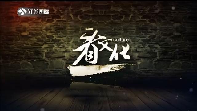 看文化 20200105