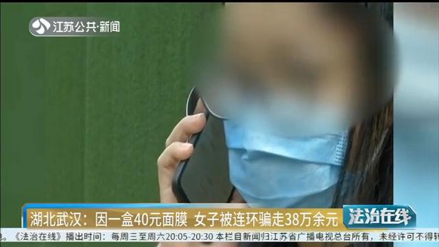 湖北武汉:因一盒40元面膜 女子被连环骗走38万余元
